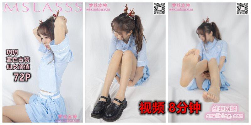 [MSLASS梦丝女神]2020.01.01 蓝色仙女古装[1V/630M]